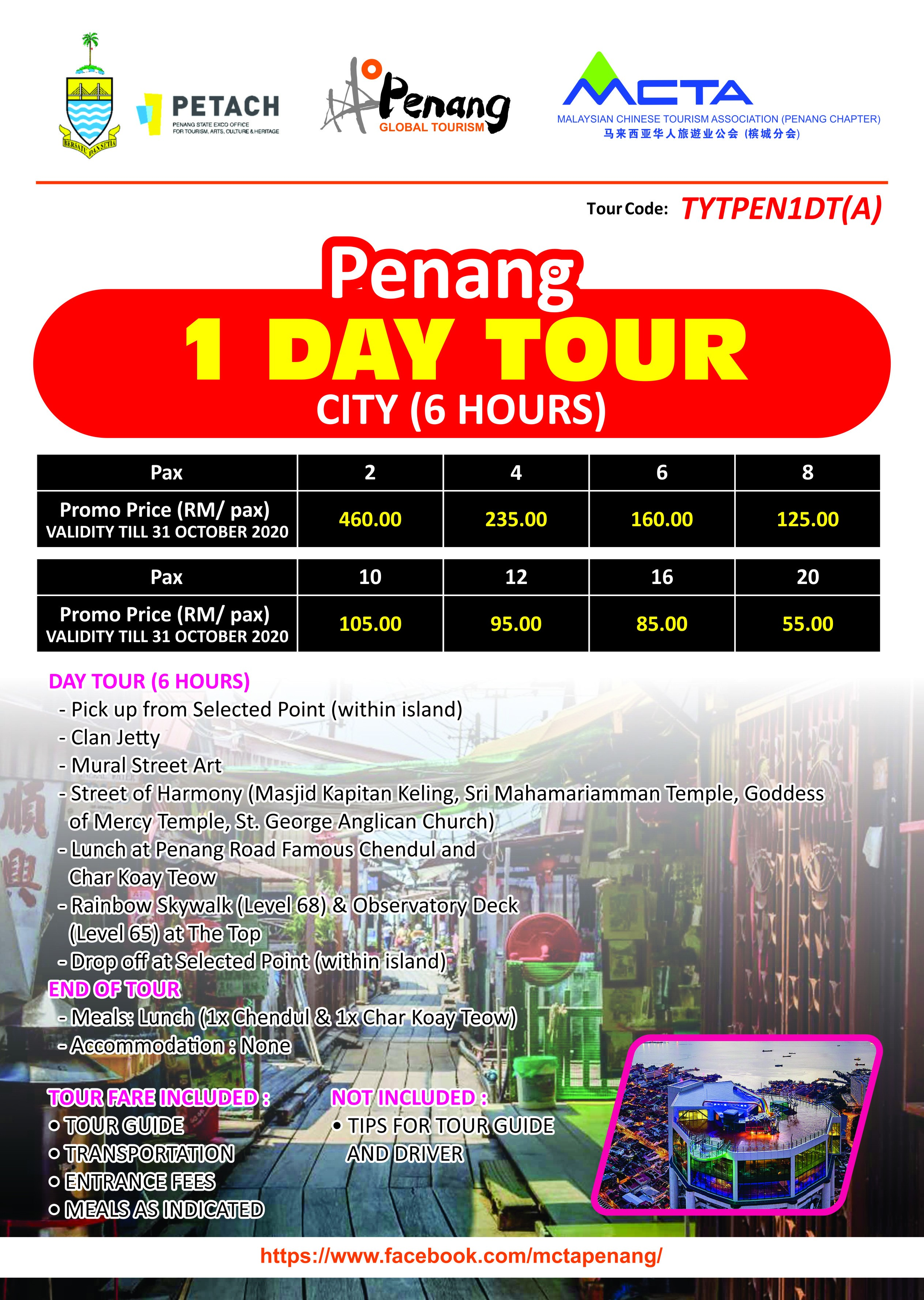 Penang 1 Day Tour - City (6 Hours)