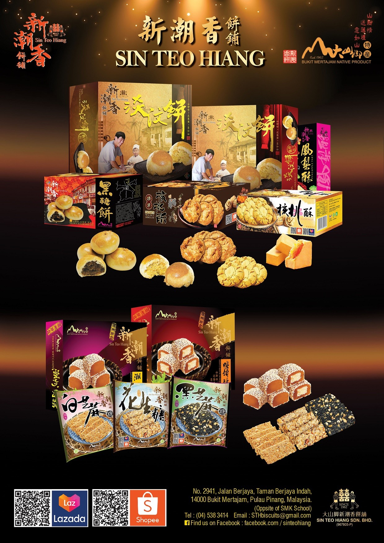 Sin Teo Hiang Biscuits