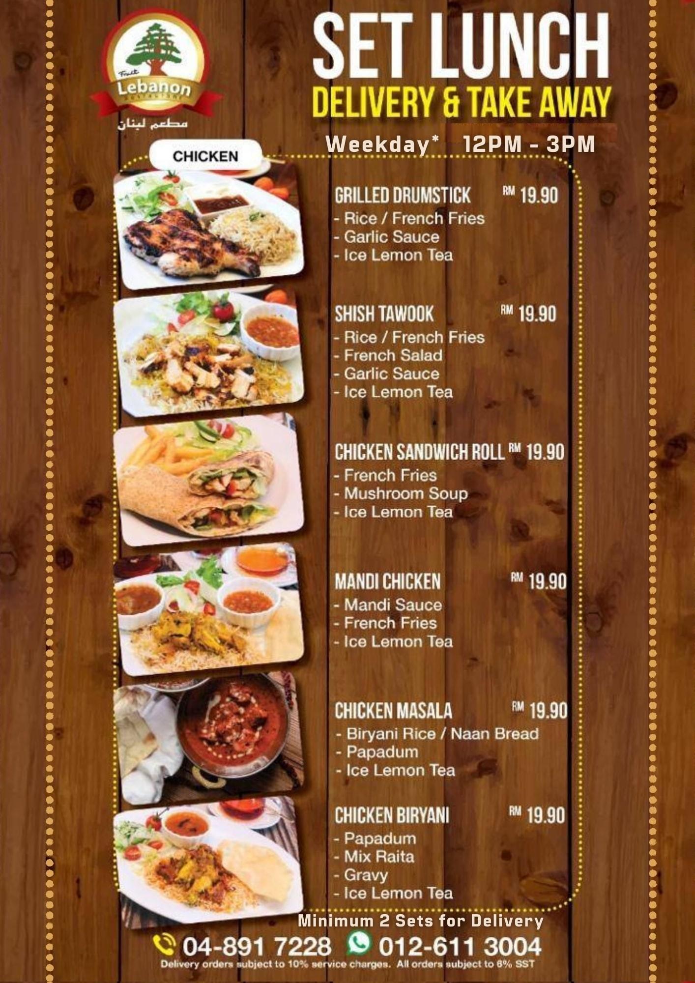 Set Lunch 3 by Lebanon Restaurant