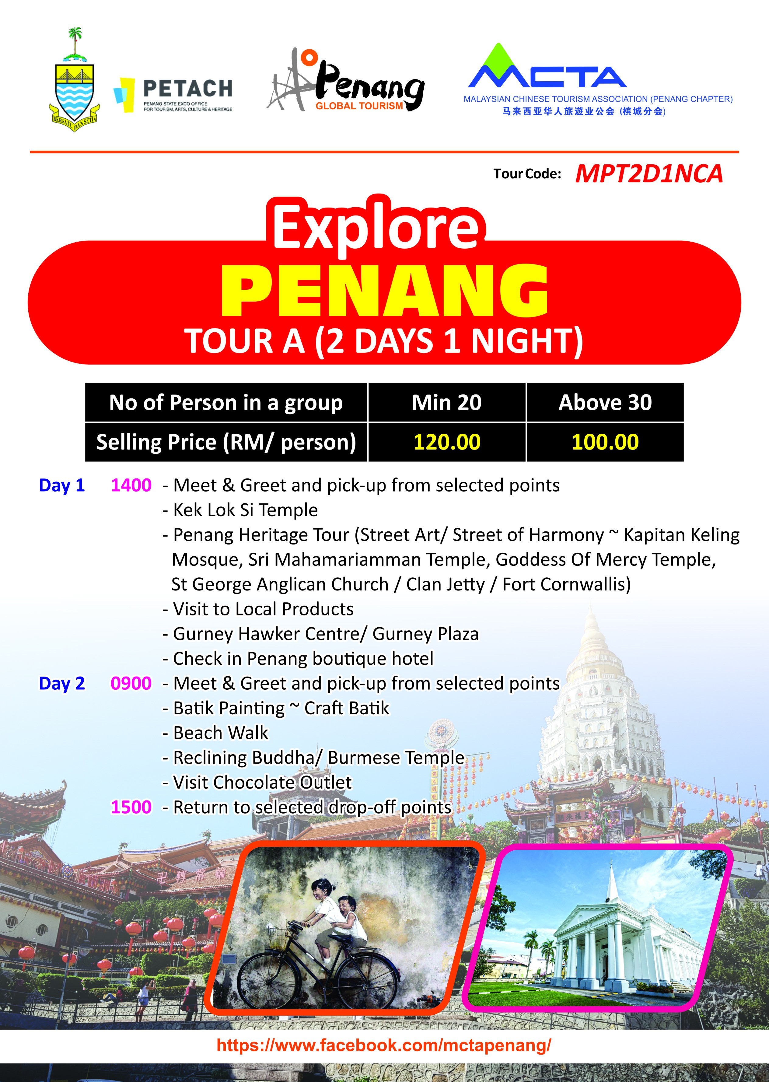 Explore Penang - Tour A (2 Days 1 Night)