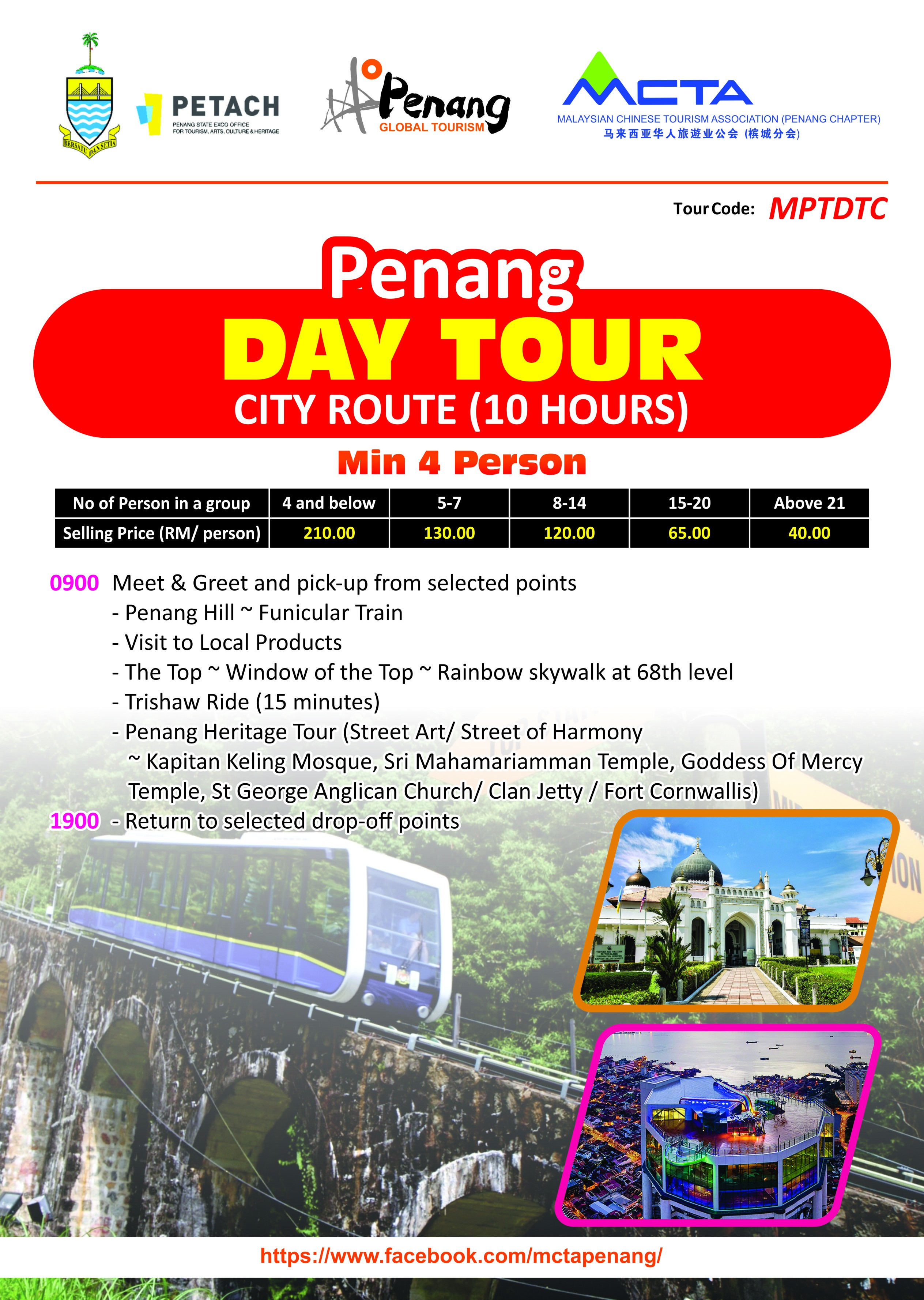 Penang Day Tour - City Route (10 Hours)