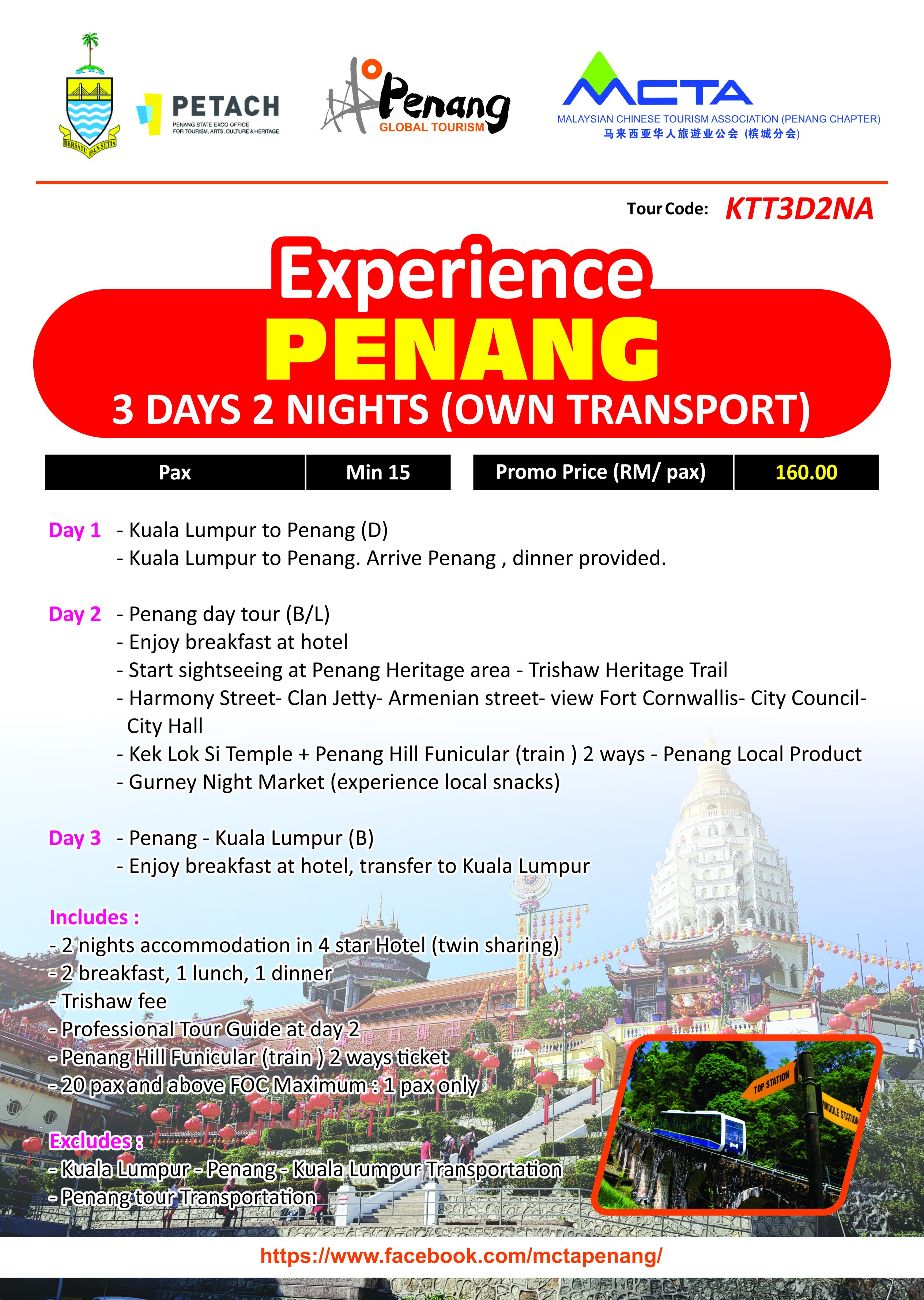 Experience Penang - 3 Days 2 Nights (Own Transport)